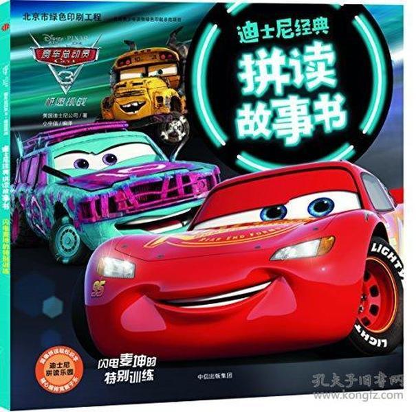 9787508676029迪士尼经典拼读故事书3:赛车总动员3·极速挑战·闪电麦坤的特别训练