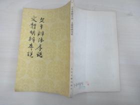 中国古典文学理论批评专注逻辑《文章辩体序说 文体明辨序说》 竖版繁体