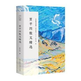 贾平凹散文精选/名家散文典藏(彩插版)