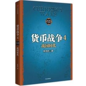 货币战争4 战国时代(新版)