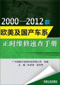 2000-2012款欧美及国产车系正时维修速查手册 专著 朱其谦,胡欢贵主编 2000-20