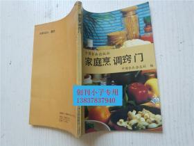 家庭烹调窍门  中国食品杂志社编  中国食品出版社