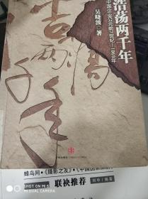 特价!浩荡两千年:中国企业公元前7世纪——1869年  9787508631356