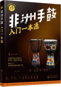 零基礎音樂教程--非洲手鼓入門一本通