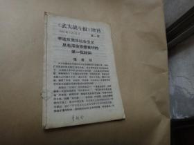 武大战斗报增刊第一期 李达反党反社会主义........ 武汉大学李格非教授藏书