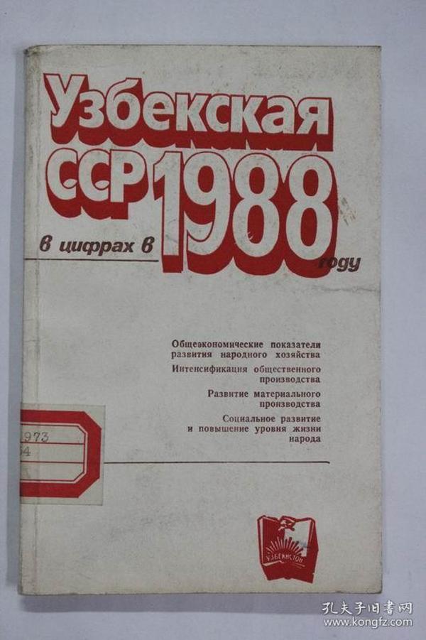 俄文原版 1988年的乌兹别克苏维埃社会主义共和国Узбекская ССР 1988