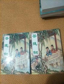 早期武侠书---菩 提剑(上下)司马紫烟小说专辑