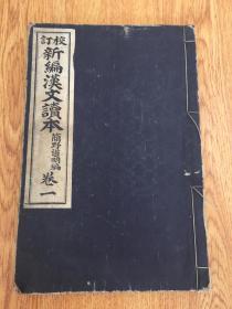 1913年日本出版《新编汉文读本 卷一》一册,有插图