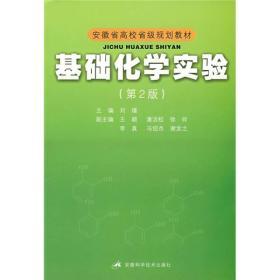 安徽省高校省级规划教材:基础化学实验(第2版)
