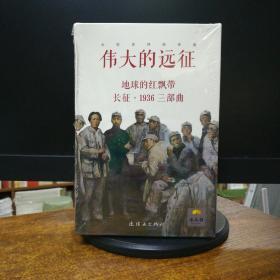 伟大的远征连环画(全15册)