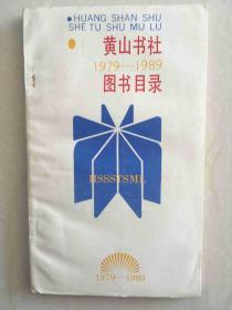 黄山书社【1979-1989】图书目录