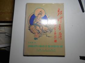敦煌菩萨 (图册,范兴儒 临)