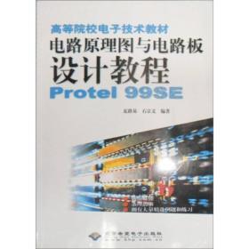 高等院校电子技术教材:电路原理图与电路板设计教程Protel99SE