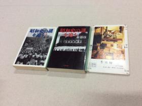 昭和史の谜を追う (上 下)全二册   日文原版【存于溪木素年书店】