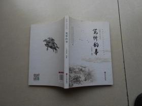 笕桥韵事(笕桥人文丛书) 钱塘江中游地域特色文化符号