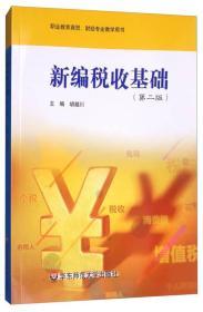 新编税收基础(第2版)/职业教育商贸、财经专业教学用书