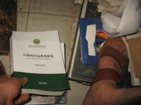 行政程序法典化研究