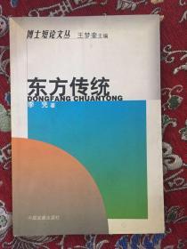 东方传统(李凭签赠本