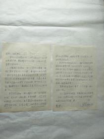 同一上款著名作家、散文家碧野钢笔信札一通二页