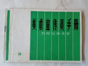 1977美术字