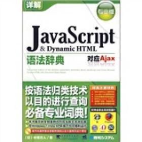 Java script&Dynamic html语法辞典