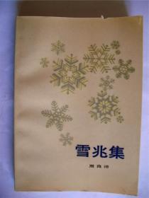 雷霆上款,诗人周良沛签赠本《雪兆集》人民文学出版社初版初印787*1092