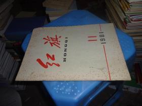 红旗11  1981  货号7-1