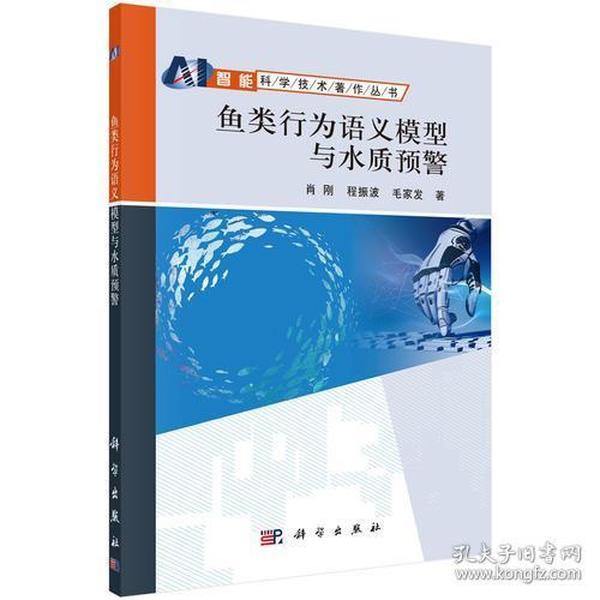 鱼类行为语义模型与水质预警