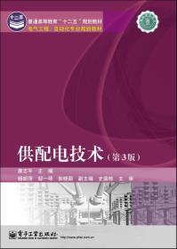 供配電技術-(第3版)(本科教材)