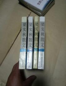 梁实秋散文(共四册):二十世纪中国文化名人文库