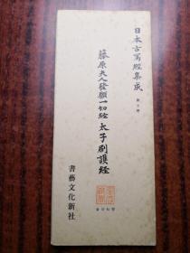 藤原夫人发愿一切经太子刷护经    日本古写经集成 7    书艺文化院
