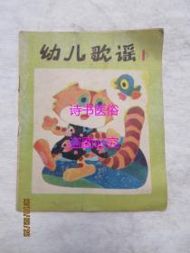 幼儿歌谣 1——郭荣安选文,华克齐绘画,天津人民美术出版社