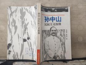 孙中山民权主义探微