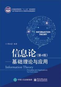 信息论:基础理论与应用(第4版)