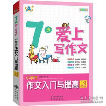 7岁作文写作文:小学生爱上入门与提高(1~2年级立贤小学广州图片