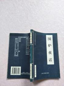 中华传世名著精华丛书--围炉夜话[实物图片]