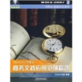 商务文档应用范例精选 带光盘