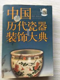 中国历代瓷器装饰大典  签名本