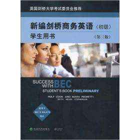 新编剑桥商务英语(学生用书)(初级)(第三版)