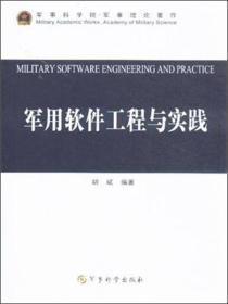 军用软件工程与实践
