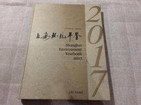 2017上海环境年鉴  大16开精装