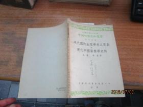 现代国内生理学者之贡献与现代中国营养学史料