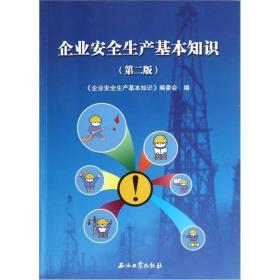企业安全生产基本知识(第二版)
