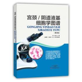 宫颈/阴道液基细胞学图谱(第二版)