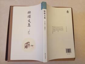琅嬛文集 故宫出版社