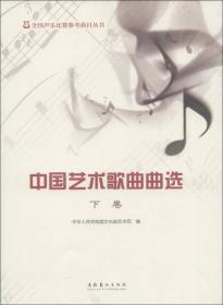 全国声乐比赛参考曲目丛书:中国艺术歌曲曲选[  下卷]