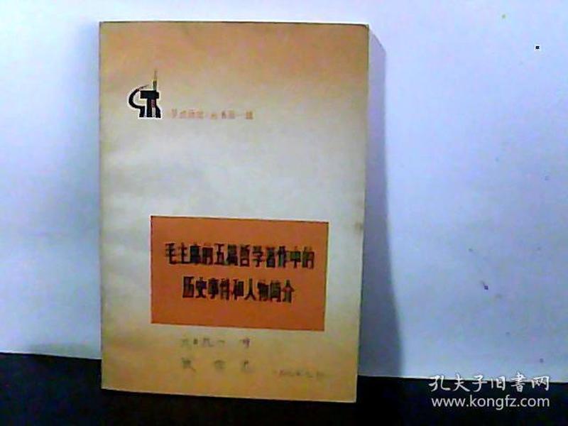 毛主席的五篇哲学著作中的历史事件人物简介.插图