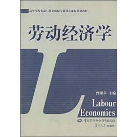 劳动经济学曾湘泉主编中国劳动社会保障出版社