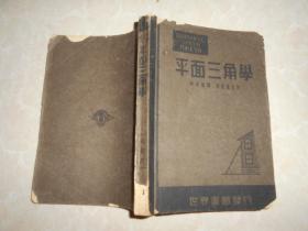 平面三角学【民国三十二年十月新四版】