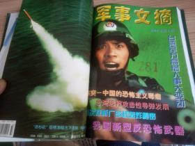 军事文摘   2002年第1-6期(共6期)精装合订本